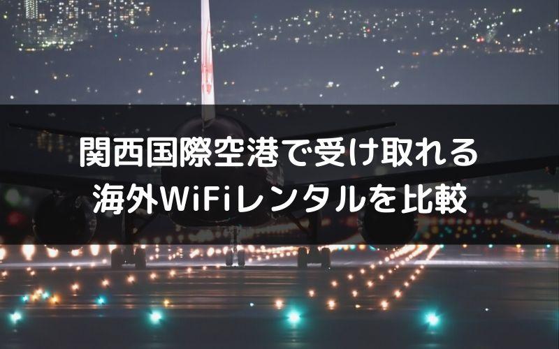 海外WiFiレンタルの関西国際空港受け取り可能サービスを比較してみた