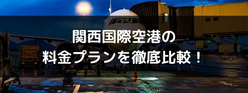 関西国際空港受け取りの海外WiFiレンタルを比較