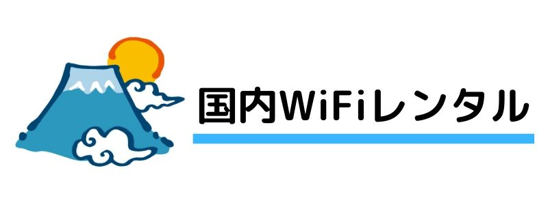 国内WiFiレンタル