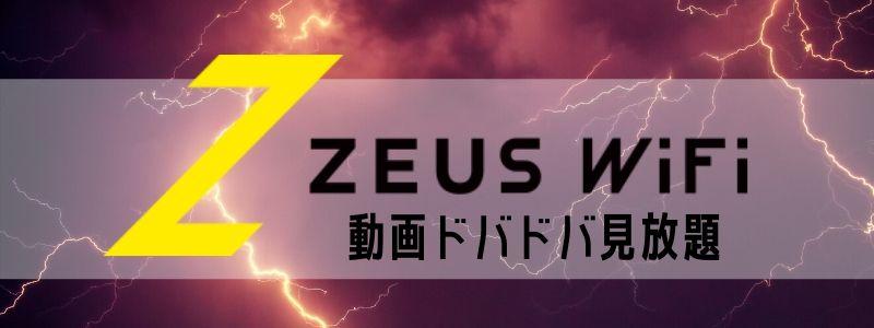 ゼウスWiFiの評判やレビューキャンペーン情報を網羅的に解説